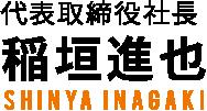 代表取締役社長稲垣雅也 MASAYA INAGAKI