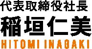 代表取締役社長稲垣仁美HITOMI INAGAKI