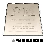 PM 優秀事業場賞