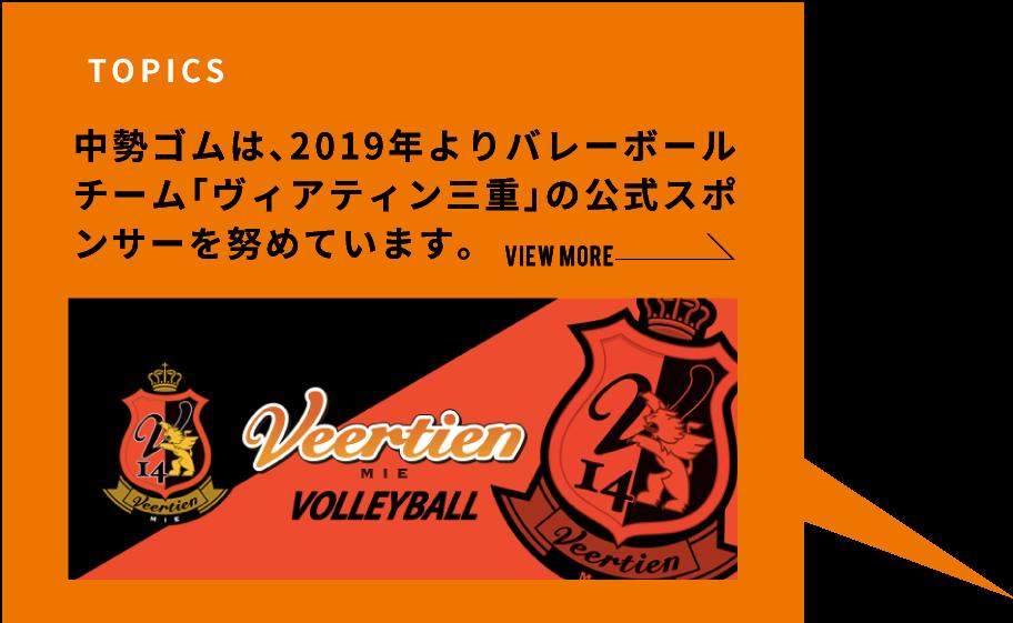 TOPICS 中勢ゴムは、2019年よりバレーボールチーム「ヴィアティン三重」の公式スポンサーを努めています。